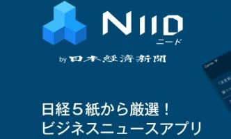 NiiDの「ヒット&トレンド」にてデジサーフの事業内容が紹介されました。