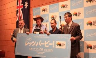オーストラリア大使館にてプレス発表を行いました!