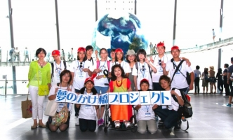 事業者や消費者のワクワクする夢を実現するデジサーフ、 子供たちの輝く未来を応援するボランティア企画 「夢のかけ橋プロジェクト 夏の体験ツアー2016」に協賛