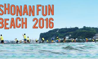 (株)デジサーフが協賛しています!「2016年9月22日開催 SHONAN FUN BEACH」
