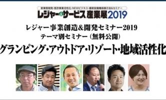 レジャー&サービス産業展2019 でセミナーを開催します
