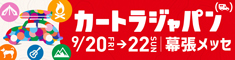 cartra2019_banner_235_60_0624