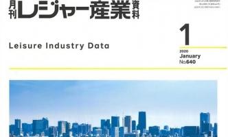 月刊レジャー産業資料 2020年1月号に掲載されました