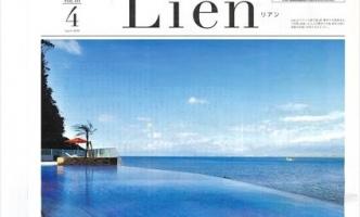 湘南Lien「湘南のつくり人」に掲載されました。