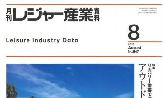 「月間レジャー産業資料」2020年8月号に掲載されました