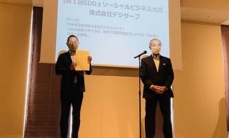 第1回「SDGsソーシャルビジネス大賞」を受賞しました