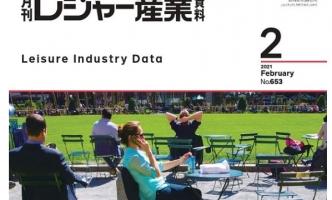 「月間レジャー産業資料」2021年2月号に掲載されました