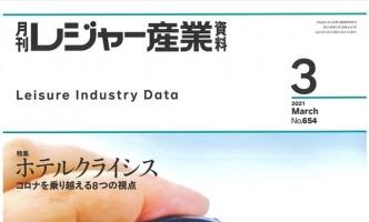 「月刊レジャー産業資料」2021年3月号に掲載されました。